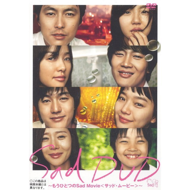 Sad DVD - Mou Hitotsu No Sad Movie