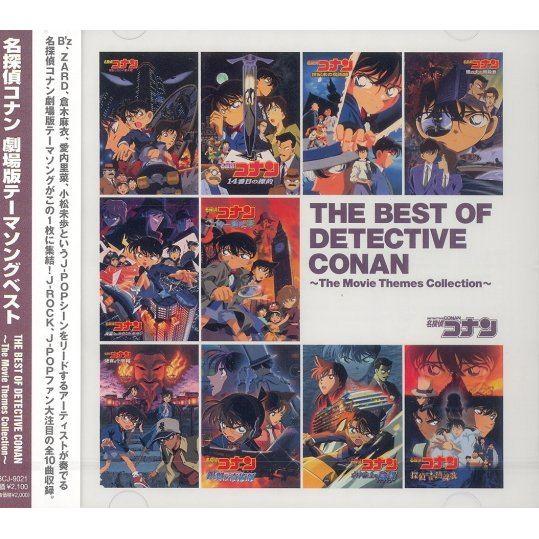 Detective Conan Movie Theme Song Best