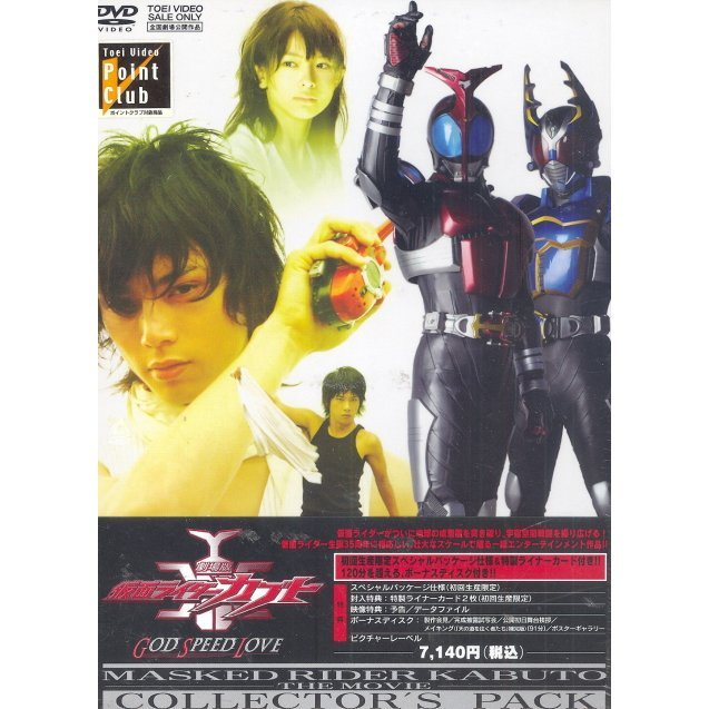 Kamen Rider Kabuto God Speed Love Collector's Edition