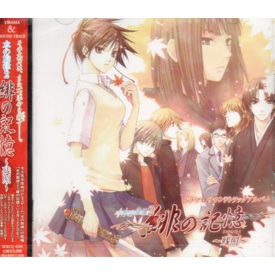 Mizu No Senritsu 2 Drama & Soundtrack CD