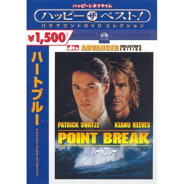 Point Break Advanced Collector's Edition