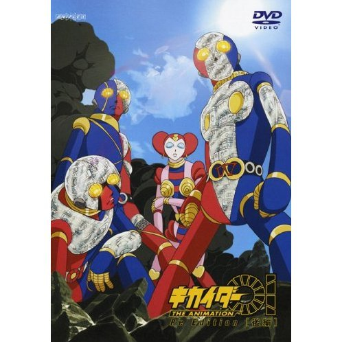 Kikaider 01 The Animation Re Edition (Second Half)