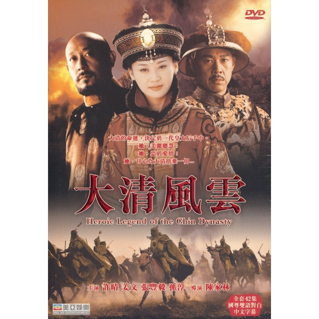 Heroic Legend of The Chin Dynasty [DVD Boxset]
