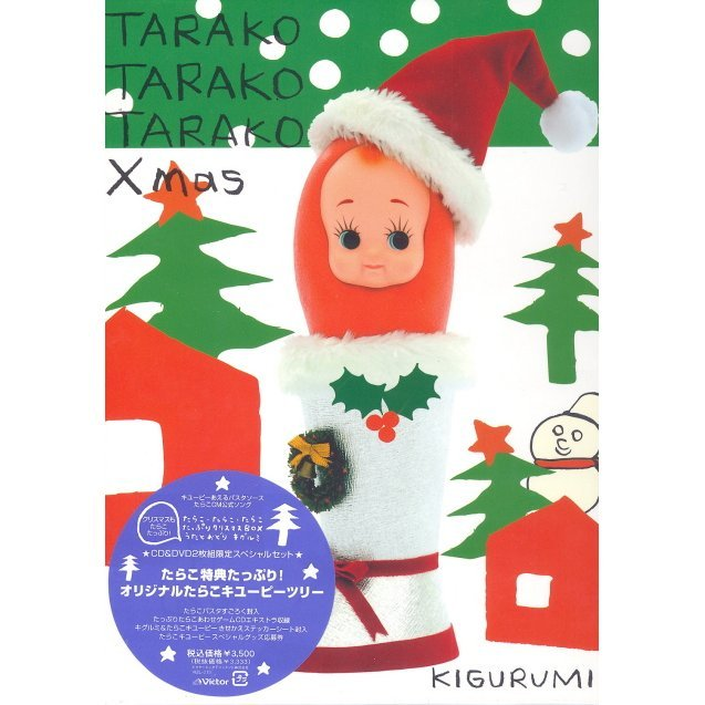 Tarako Tarako Tarako Tappuri Christmas Box [DVD+CD Limited Edition]