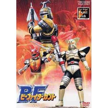 Beetle Fighter Kabuto Vol.4