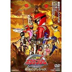 Gogo Sentai Bokenger The Movie Saikyo no Precious