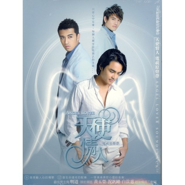 Angel Lover [Original TV Soundtrack]