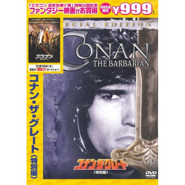 Conan The Barbarian Special Edition [Limited Edition]