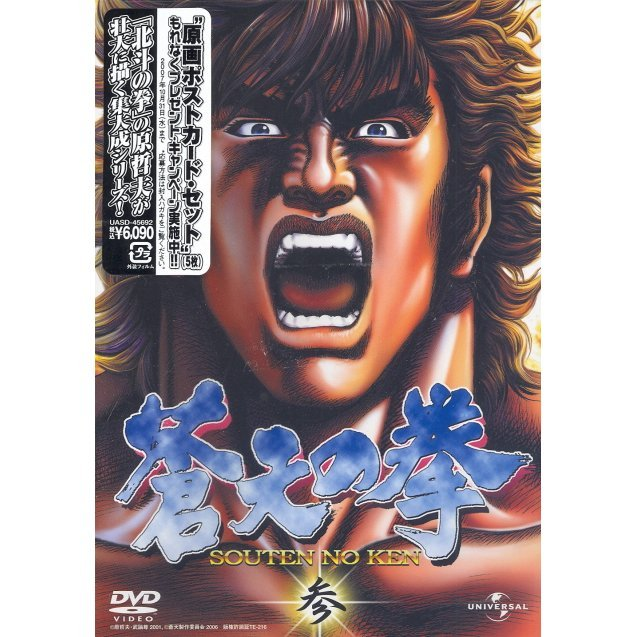 Soten No Ken Vol.3