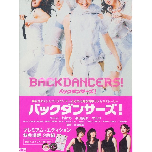 Back Dancers! Premium Edition [Limited Edition]