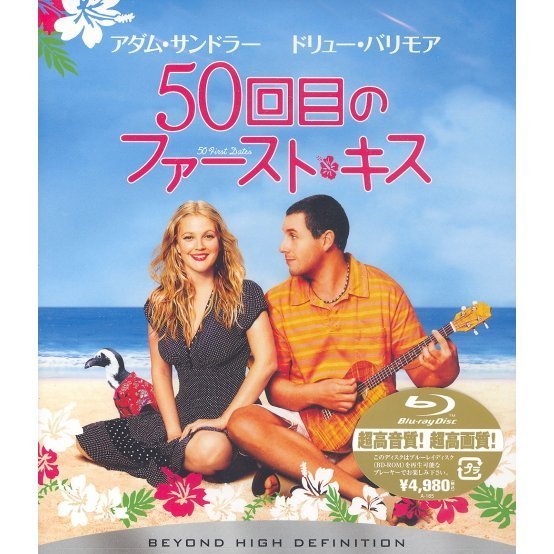 50 first dates movie online with english subtitles