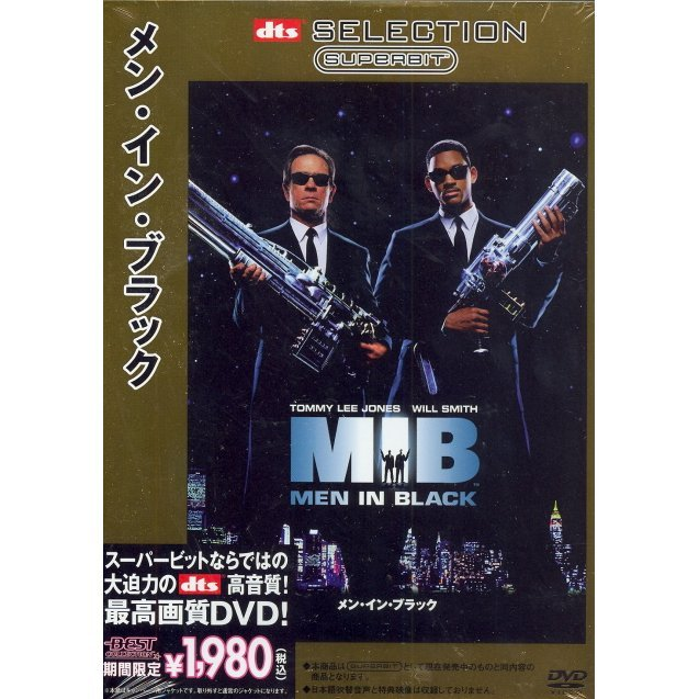 Men In Black <Superbit> [Limited Pressing]