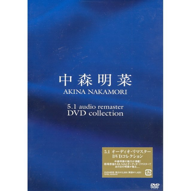 5.1 Audio Remaster DVD Collection