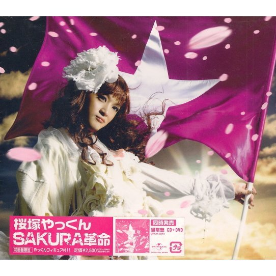 Sakura Kakumei [CD+DVD+Photo Book  Limited Edition]