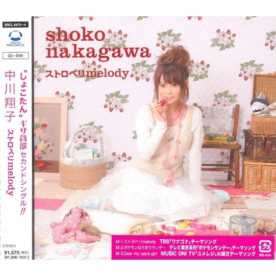 Strawberry Melody [CD+DVD]