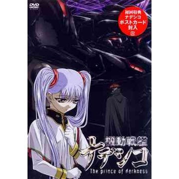 Theatrical Feature Kido Senkan Nadesico -The Prince of Darkness-