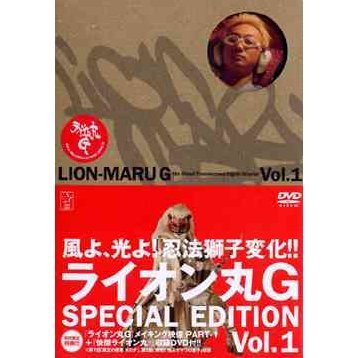 Rionmaru G Vol.1 Special Edition [Limited Pressing]