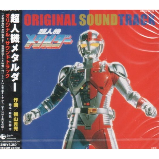 Chojinki Metaldar Best Hit Kyokushu & Original Soundtrack