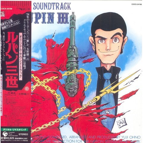 Lupin III Original Soundtrack [Limited Edition]
