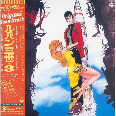 Lupin III Original Soundtrack 3 [Limited Edition]