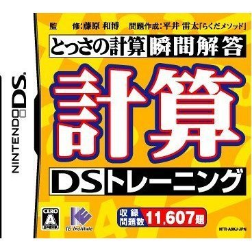 Keisan DS Training