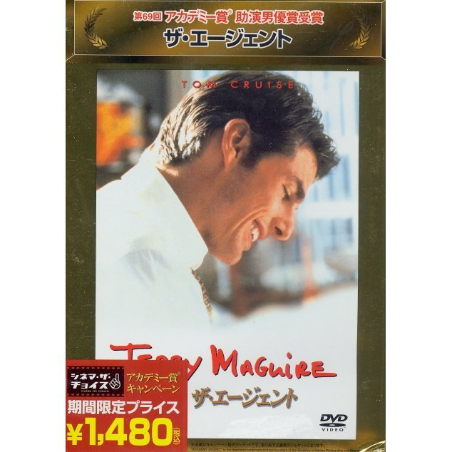 Jerry Maguire [Limited Pressing]