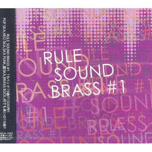Rule Sound Brass #1