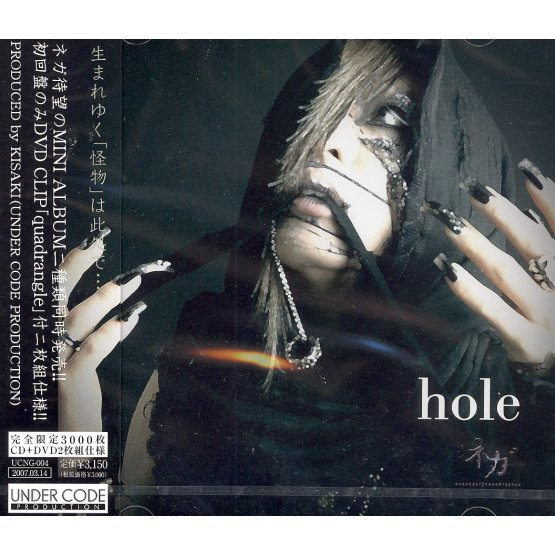 Hole [CD+DVD Limited Edition]