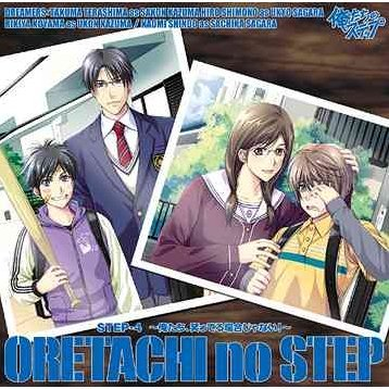 Oretachi No Step Vol.4