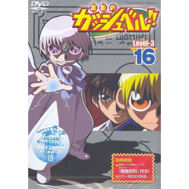 Konjiki No Gash Bell Level-3 Vol.16