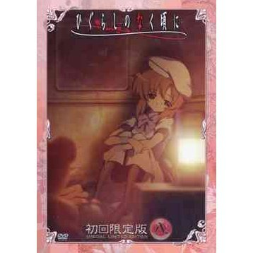Higurashi No Naku Koro Ni Vol.8 [DVD+CD Limited Edition]