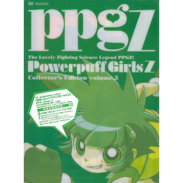 Demashita! Powerpuff Girls Z Collector's Edition Vol.3 [Limited Edition]