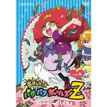 Demashita! Powerpuff Girls Z Vol.8