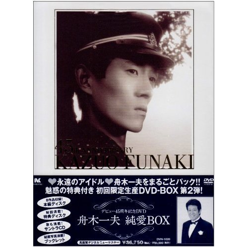 Debut 45 Shunen Kinen DVD Kazuo Funaki Junai Box [Limited Edition]