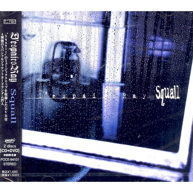 Squall [CD+DVD Limited Edition]