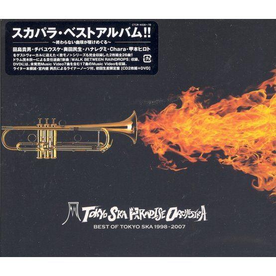 J-Pop - Best Of Tokyo Ska 1998...