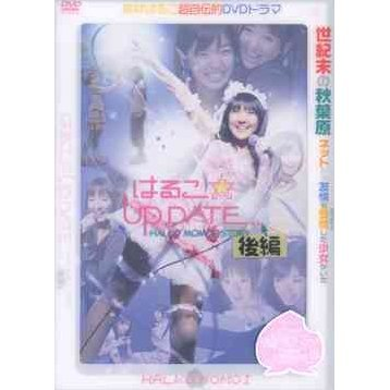 Haruko Up Date Part.2 [DVD+CD Special Edition]