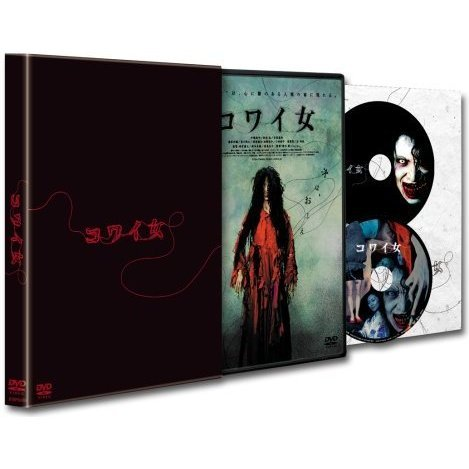 Kowai Onna Special Collector's Edition [Limited Edition]