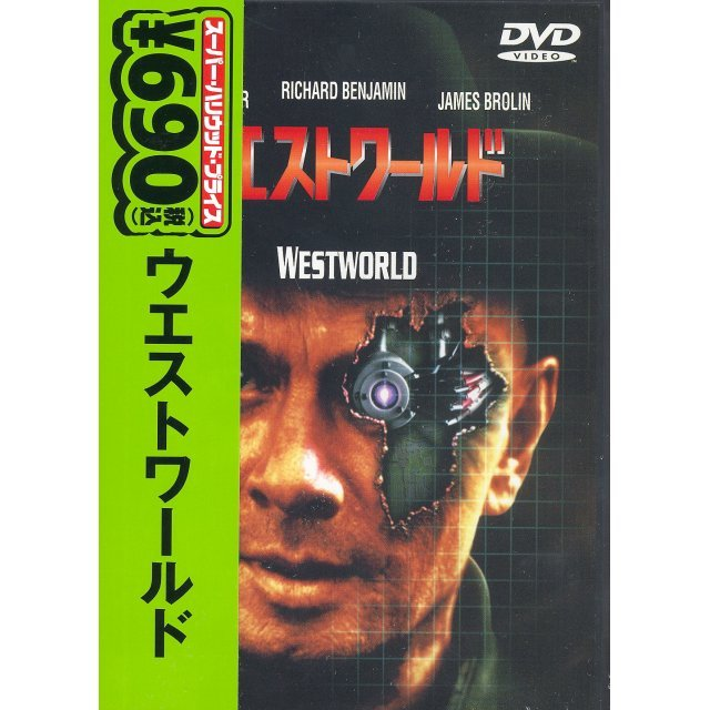 Westworld [Limited Pressing]