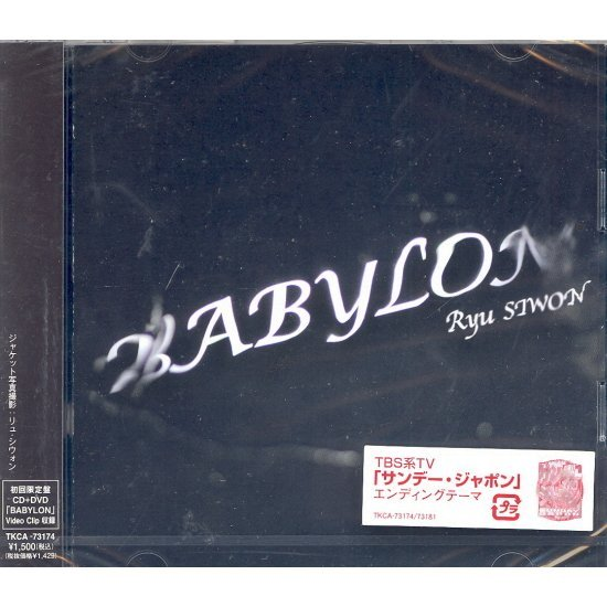Babylon [CD+DVD Limited Edition]