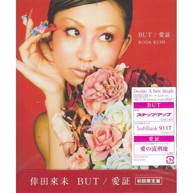 But / Aisho [CD+DVD Limited Edition]