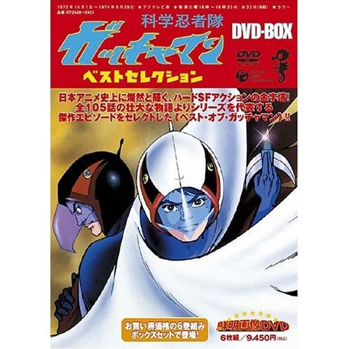 Gatchaman DVD Box