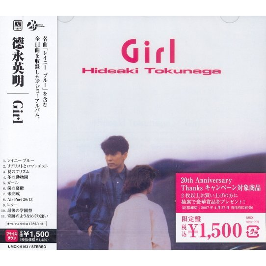 Girl [Limited Edition]