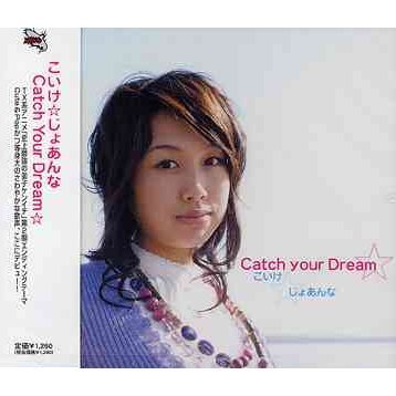 Catch Your Dream (Shijo Saiko no Deshi Kenichi New Outro Theme)