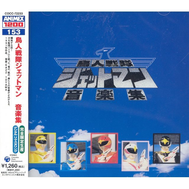 Chojin Sentai Jetman Ongakushu (Animex Series Limited Edition)