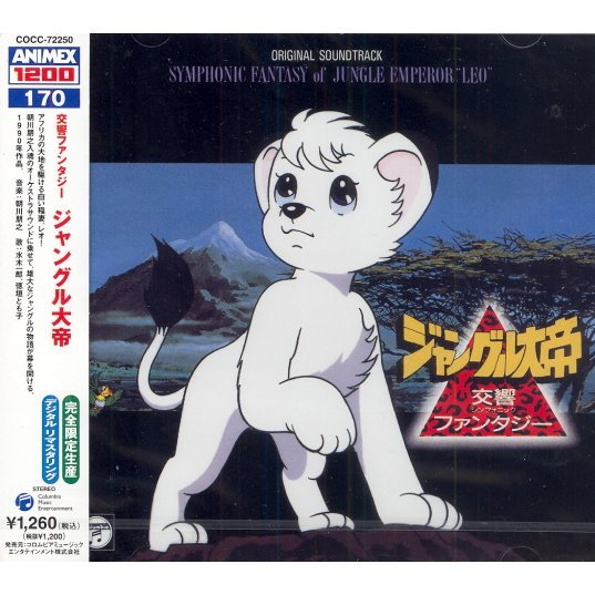 Koukyo Fantasy Kimba The White Lion (Animex Series Limited Edition)