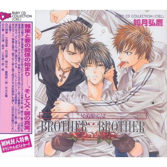Ruby CD Collection: Kyodai Gentei! 2 Brother X Brother