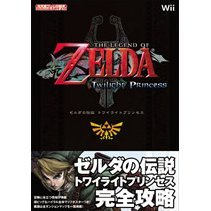 The Legend of Zelda: Twilight Princess Strategy Guide