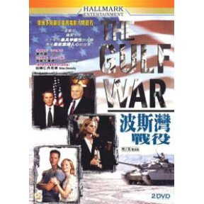 The Gulf War [2-Discs Edition]