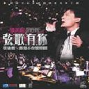 Jeff Chang and Hong Kong Sinfonietta 2006 Live